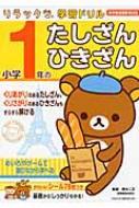リラックマ学習ドリル小学1年のたしざん・ひきざん