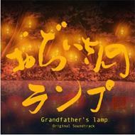 おぢいさんのランプ =オリジナル・サウンドトラック=