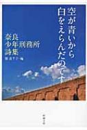 空が青いから白をえらんだのです 奈良少年刑務所詩集 新潮文庫