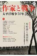 作家と戦争 太平洋戦争70年 KAWADE道の手帖