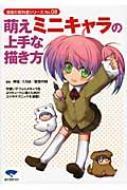 萌えミニキャラの上手な描き方 漫画の教科書シリーズ