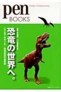 恐竜の世界へ。 ここまでわかった!恐竜研究の最前線 pen BOOKS