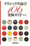 クラシック名録音106究極ガイド