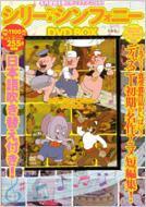 シリーシンフォニーDVD BOX ディズニー初期の名作アニメ短編集