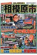 日本の特別地域特別編集 これでいいのか神奈川県相模原市