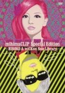 mihimaCLIP Special Edition〜HIROKO & miCKun Solo Library〜