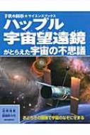 ハッブル宇宙望遠鏡がとらえた宇宙の不思議 おどろきの画像で宇宙のなぞにせまる 子供の科学★サイエンスブックス