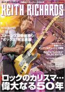 ムック ロックギタートリビュート 特集●キースリチャーズの50年