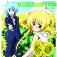 Heaven Is A Place On Earth (+DVD)【初回限定盤】
