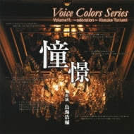 Voice Colors Series 11.〜憧憬(あこがれ)〜