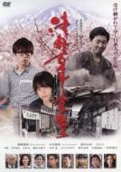 津軽百年食堂 【初回限定生産・DVD2枚組】