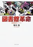 図書館革命 図書館戦争シリーズ 4 角川文庫