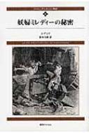 ダルタニャン物語 第2巻 妖婦ミレディーの秘密