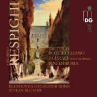 ローマの松、ボッティチェッリの3枚の絵、3つのコラール ブルーニエ&ボン・ベートーヴェン管弦楽団