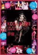 倖田來未LIVE DVD SINGLES BEST 赤盤