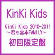 KinKi Kids 2010-2011 〜君も堂本FAMILY〜【初回限定盤】