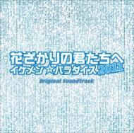 TV Soundtrack/花ざかりの君たちへ - イケメンパラダイス 2