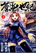 蒼海の世紀 王子と乙女と海援隊 1 CRコミックス
