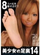 美少女の足裏 14