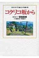 コクリコ坂から スタジオジブリ絵コンテ全集