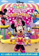 ミッキーマウス クラブハウス/ミニーのリボンやさん