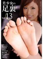 美少女の足裏 13