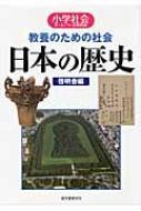 教養のための社会日本の歴史 小学社会か・ん・ぺ・き教科書