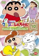クレヨンしんちゃん TV版傑作選 第6期シリーズ 10 かすかべ岳にモーレツ アタックだゾ