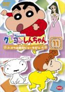 クレヨンしんちゃん TV版傑作選 第6期シリーズ 11 オラは絶対ビョーキだゾ