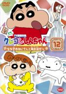 クレヨンしんちゃん TV版傑作選 第6期シリーズ 12<最終巻> なな子おねいさんと海水浴だゾ