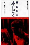 藤田嗣治 本のしごと 集英社新書ヴィジュアル版