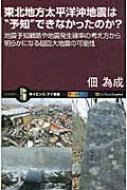 """東北地方太平洋沖地震は""""予知""""できなかったのか? 地震予知戦略や地震発生確率の考え方から明らかになる超巨大地震の可能性 サイエンス・アイ新書"""