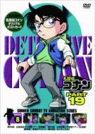名探偵コナン PART 19 Volume8
