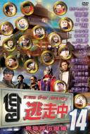 Tv/逃走中 14: Run For Money: 卑弥呼伝説編