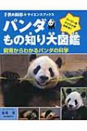 パンダもの知り大図鑑 飼育からわかるパンダの科学 子供の科学★サイエンスブックス