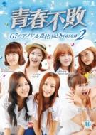 青春不敗〜G7のアイドル農村日記〜シーズン2  Vol.10