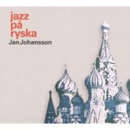 Jazz Pa Ryska: Russian Folk Songs