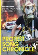 プロテスト・ソング・クロニクル 反原発から反差別まで Music Magazine増刊