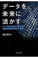 データを未来に活かす データ中心科学の最先端「統計数理研究所」の挑戦
