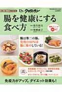 腸を健康にする食べ方 体に効く簡単レシピ6 MAGAZINE HOUSE MOOK