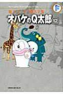オバケのQ太郎 12 藤子・F・不二雄大全集