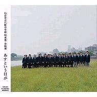 あすという日が 仙台市立八軒中学校 吹奏楽・合唱部