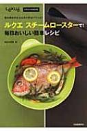ルクエスチームロースターで!毎日おいしい簡単レシピ 魚も肉も中はふんわり外はパリッと! L´eku´eオフィシャルBOOK