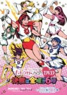 ももクロChan DVD -Momoiro Clover Channel-決戦は金曜ごご6時! 【初回限定盤】