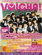 The 声優マガジン VOICHA! Vol.14 シンコー・ミュージック・ムック