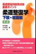 柔道整復師国家試験重要ポイント 柔道整復学 下肢・総論編