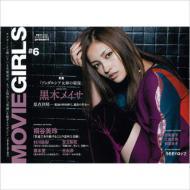 B.L.T.MOVIE GIRLS #6 TOKYO NEWS MOOK