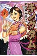 キングダム 23 ヤングジャンプコミックス