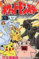 ポケットモンスター B・W編 1 てんとう虫コミックス