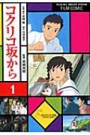 コクリコ坂から 1 アニメージュコミックススペシャル